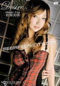Desire Vol. 11 - Misaki Aiba (MUD-11) DVD ISO
